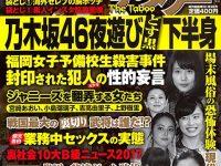 【乃木坂まとめ】【悲報】週刊誌の表紙に白石麻衣さん。。「乃木坂46 夜遊びドス黒下半身」の文字も