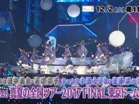 【乃木坂まとめ】AKB48SHOW「#170」2017年12月2日(土) 23時45分〜24時15分AKB48&姉妹グループSKE・NMB・HKT・NGT・STUが出演するバラエティーショー/潜入取材スペシャル!AKB48と乃木坂46の舞台裏をお届け!