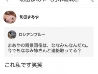 【乃木坂まとめ】【速報】和田まあやの755に橋本奈々未さんが降臨