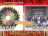 【乃木坂まとめ】【大悲報】FNS歌謡祭でAKBと乃木坂がコラボ。。 「渚のシンドバッド」を披露