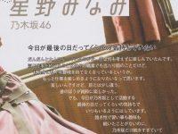 【乃木坂まとめ】【悲報】星野みなみ「昔は楽しかった。今日が乃木坂の活動最後の日だと思っていつもいる」