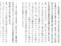 【乃木坂まとめ】今泉「世間の平手坂扱いが悔しい。欅坂の路線嫌いで休養したけどセンターになるまでぜってー辞めねえからな」