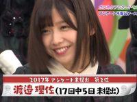 【乃木坂まとめ】欅坂メンバーの番組アンケート提出率が酷すぎるwwwww乃木坂メンバーはそんな事ないよな!!??