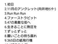 【乃木坂まとめ】AKBに比べて乃木坂、欅坂の全国握手会のライブがショボすぎるwwwwwwwwwwwwwwwwwwwww