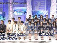 【乃木坂まとめ】【悲報】乃木坂メンバー、Sexy Zoneと接近しニヤニヤする【画像あり】