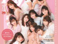 【渡辺梨加(ベリカ)】【朗報】欅坂46の渡辺梨加さん、雑誌Ray表紙で現役モデル達を公開処刑してしまうwwwww