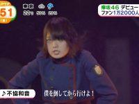 【欅坂46まとめ(ひらがなけやき)】おブス四天王は石森、オダナナ、米、なーこでいいね?