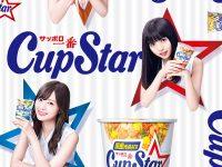 【CM】飛鳥さん、白石さん、西野さんが出演するカップスターの新CMが来週よりオンエア決定!��