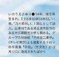 【井上小百合】【速報】井上小百合のスリーサイズがついに公開される!!!