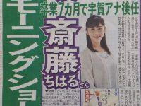 【斎藤ちはる】テレビ朝日の「羽島慎一モーニングショー」のアシスタントに元乃木坂46の斎藤ちはる(22)が起用される。4月入社予定です。