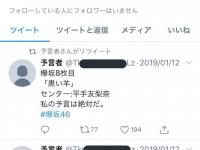 【鈴本美愉】Twitterで新たなリークが!?「ねる鈴本は武道館が最後のライブ。卒業希望者が相次いでいる」