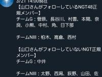 【NGT48】NGTメンバー、潔癖アピールのモバメ祭り
