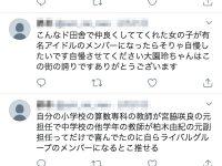 【欅坂46まとめ】欅坂46新2期生の大園玲ちゃん、早速関係者にリークされてしまう