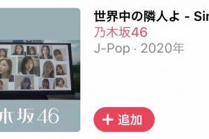 【乃木坂46まとめ】26枚目シングルRoute246の選抜、フォーメーションを考える。
