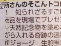 【乃木坂まとめ】11/10 (金) 20:54-21:54テレ東所さんのそこんトコロ生駒里奈