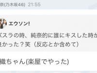 【伊藤純奈】楽屋でヤッた