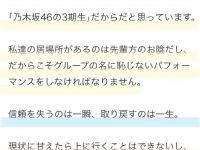 """【賀喜遥香】かっきーの決意表明来たぞ私たち4期生は、""""乃木坂46""""の4期生だからこうしてお仕事がいただけますし、"""
